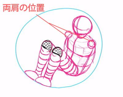 両肩の位置を描く