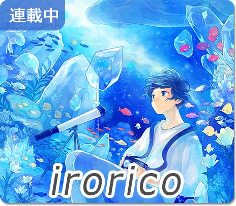 irorico