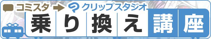 コミスタ→クリスタ乗り換え講座