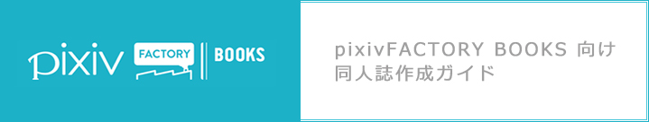pixivFACTORY BOOKS向け同人誌作成ガイド