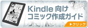 Kindle向けコミック作成ガイド