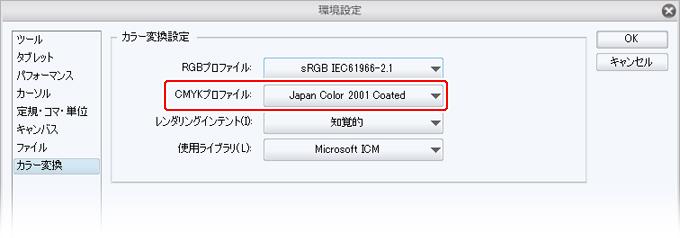 [環境設定]ダイアログ→[カラー設定]→「CMYKプロファイル」