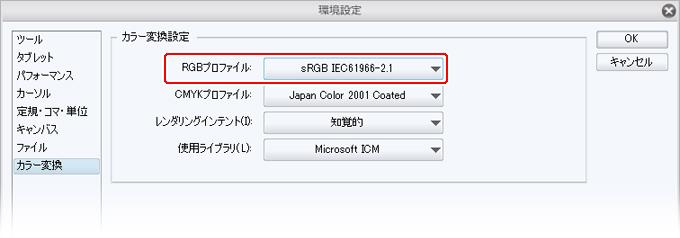 [環境設定]ダイアログ→[カラー設定]→「RGBプロファイル」