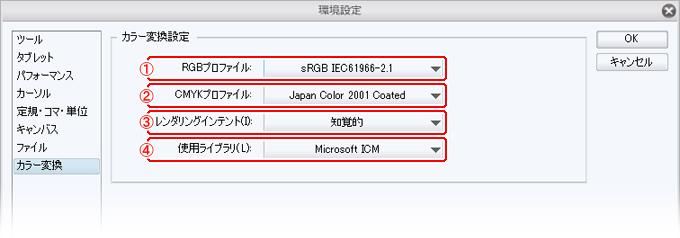 [環境設定]ダイアログ→「カラー変換」