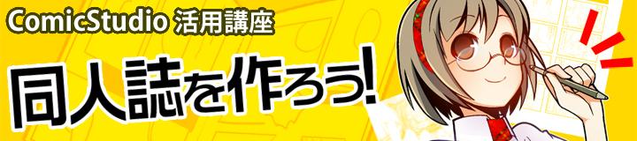 doujinshi_top.jpg