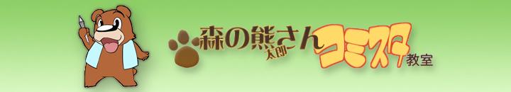 森の熊太郎さん コミスタ教室