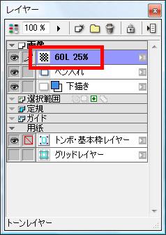 [レイヤー]パレットを確認~[60L 25%]に変更されている