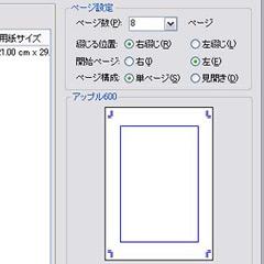 第18回:新規にファイルを作る1