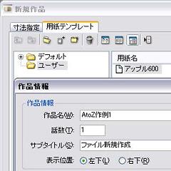 第19回:新規にファイルを作る2