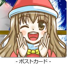 ポストカード編