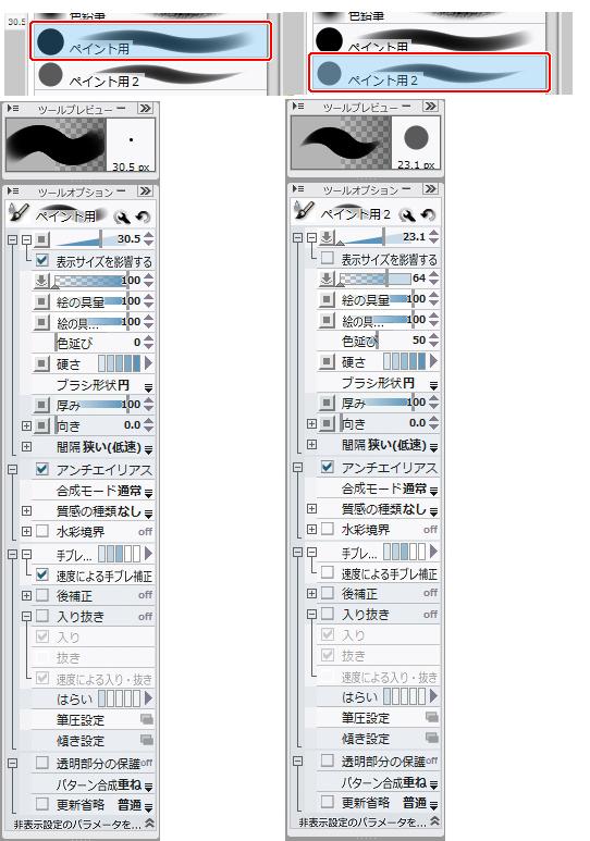 説明: E:\旧パソコン\連載\メイキング_クリエイター\044_えるぽ\第1回\img\使用ブラシ01jpg