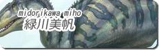 緑川美帆が描くグラデ彩色機能を使った恐竜画