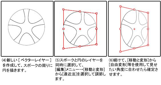 5点対称定規でタイヤのホイールを描く:実践2