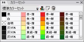 色の選び方作り方をマスターする カラー 機能解説トラの巻