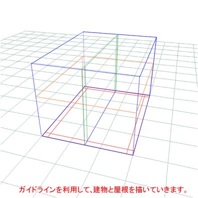 (3)まず、パース定規のスナップをonにして底面の透視図の建物部分に線を入れていきます。垂直方向の線は少し長めに引いておきましょう。
