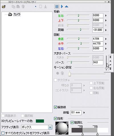 3Dワークスペースプロパティ