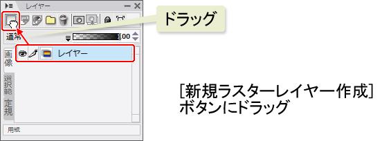 レイヤーを素早く複製する方法_02.jpg