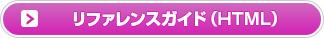 CLIP STUDIO MODELER リファレンスガイド