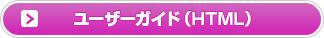 CLIP STUDIO MODELER ユーザーガイド