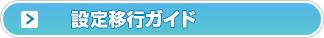 CLIP STUDIO PAINT 設定移行ガイド