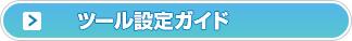 CLIP STUDIO PAINT ツール設定ガイド