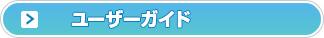 CLIP STUDIO PAINT ユーザーガイド