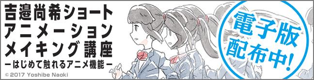 CLIP STUDIO PAINT アニメーション制作ガイド