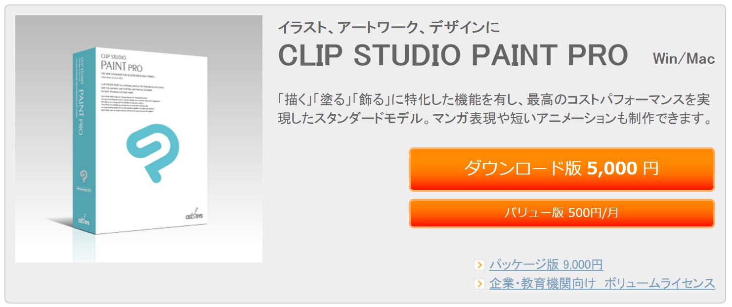 ダウンロード版 期限切れ - CLIP STUDIO ASK