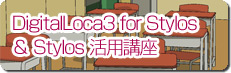 DigitalLoca3 for Stylos & Stylos 活用講座