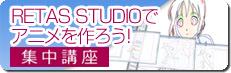 RETAS STUDIOでアニメを作ろう! 集中講座