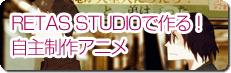 RETAS STUDIOで作る!自主制作アニメ