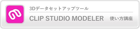CLIP STUDIO MODELER 使い方講座