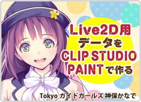 「Live2D用のデータをCLIP STUDIO PAINTで作る」